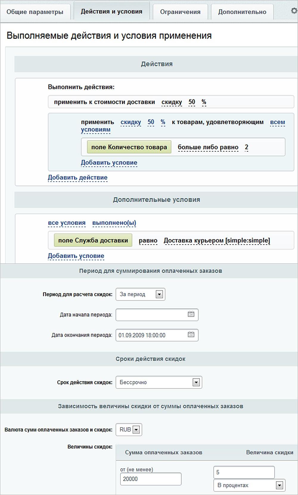 Битрикс накопительная скидка как добавить форму на страницу в битрикс